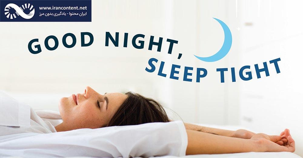 اهمیت خواب برای سلامت مغز و حافظه سالم