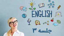 چگونه به انگلیسی فکر کنیم؟ (جلسه اول) راهکار های یادگیری زبان انگلیسی که شما می توانید در زندگی روزمره خود اجرا کنید. مطلب دارای ویدیو مفید و آموزشی می باشد