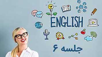 چگونه به انگلیسی فکر کنیم؟ (جلسه ششم) راهکار های یادگیری زبان انگلیسی که شما می توانید در زندگی روزمره خود اجرا کنید. مطلب دارای ویدیو مفید و آموزشی می باشد