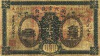 اختراع پول کاغذی - پول های کاغذی - اختراع پول