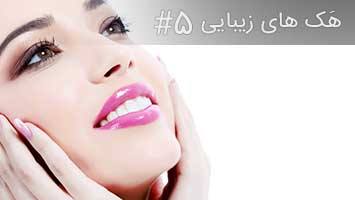 در این ویدیو به 3 موضوع جذاب از سری هَک های زیبایی و آرایشی مربوط به روش های ساده آرایش چهره می پردازیم