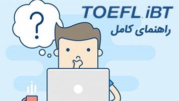 TOEFL iBT questions سوالات آزمون تافل iBT راهنمای آزمون تافل iBT
