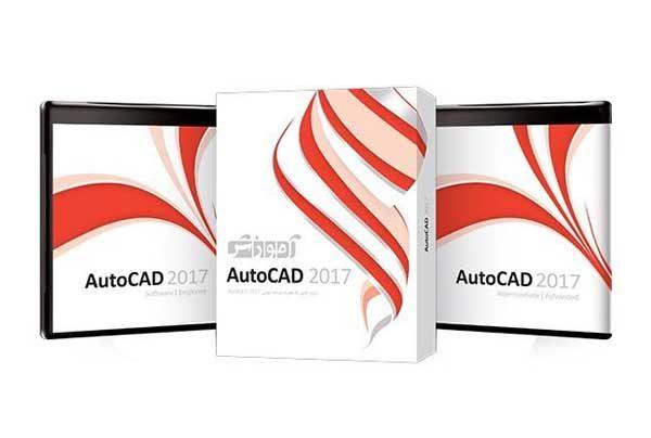 نرم افزار آموزش AutoCad 2017 شرکت پرند