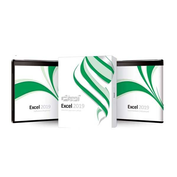 نرم افزار آموزشی Excel 2019 شرکت پرند
